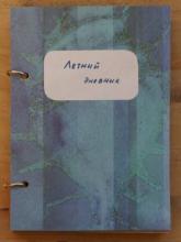 Летний дневник